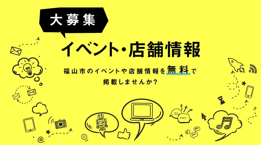 福山イベント掲載募集