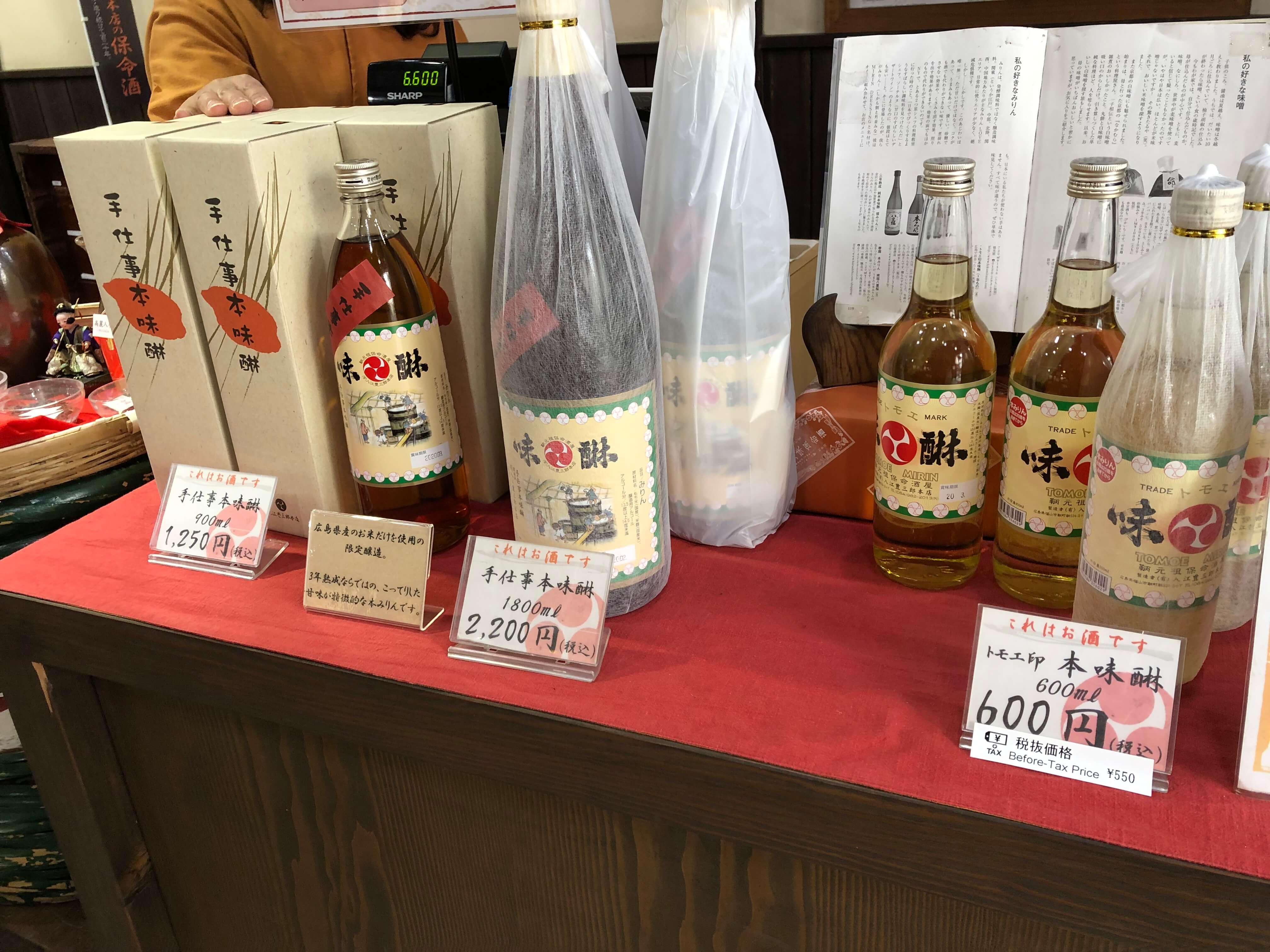 福山の保命酒