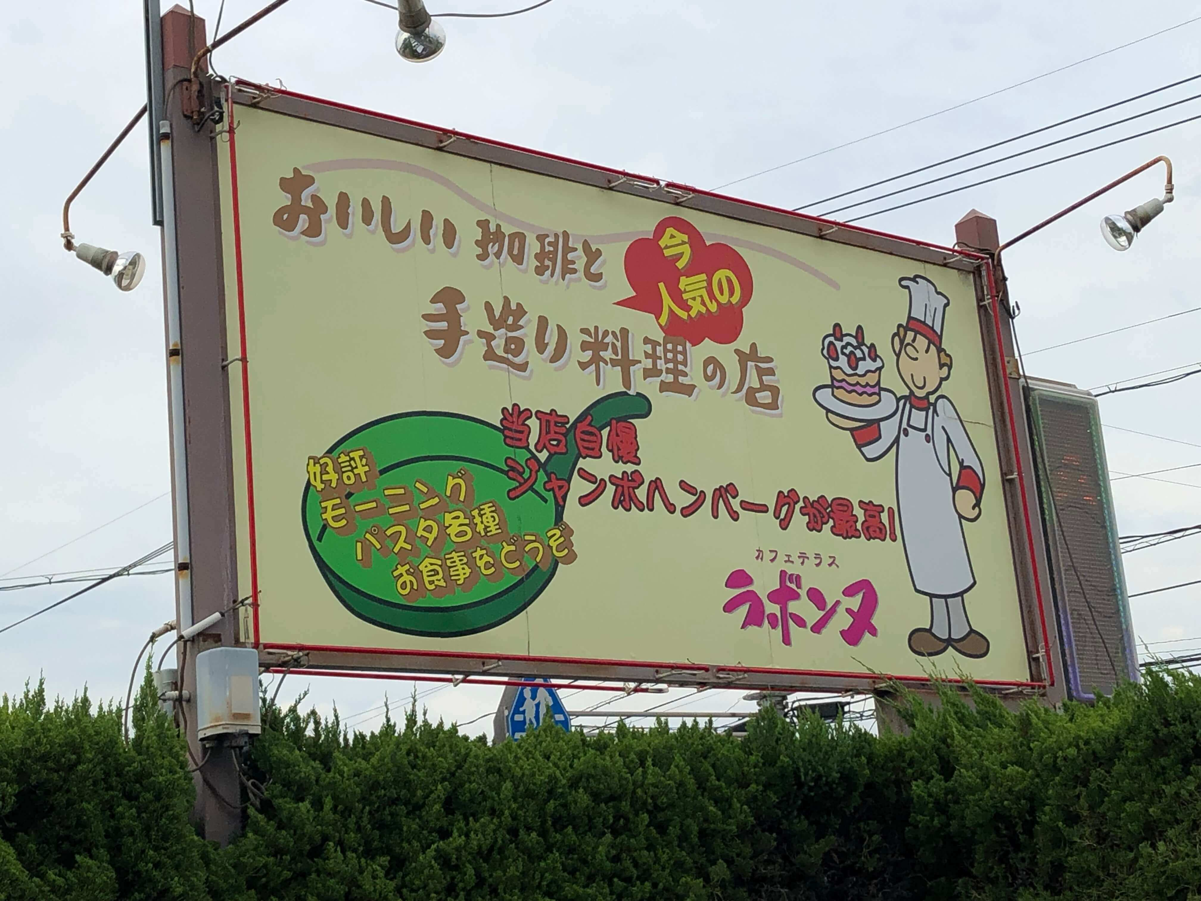 福山喫茶店