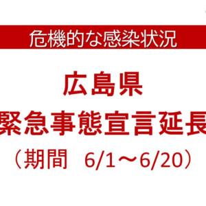 広島県緊急事態宣言