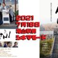【映画】倉敷市児島ロケ!映画「石だん」「かみいさん!」2作品