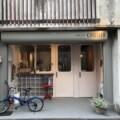 【ブログ】伏見町のワインショップ