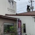 【ランチ・カフェ】SLOWHAND CAFE(スローハンドカフェ)