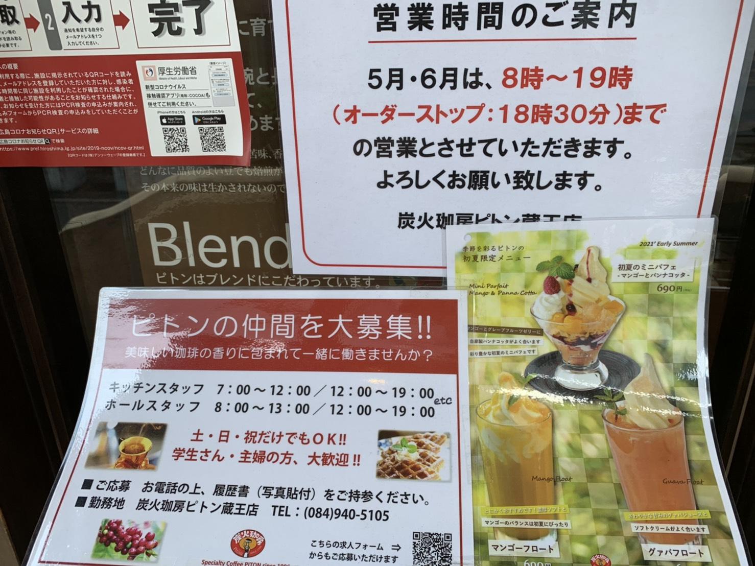 福山ピトンメニュー表