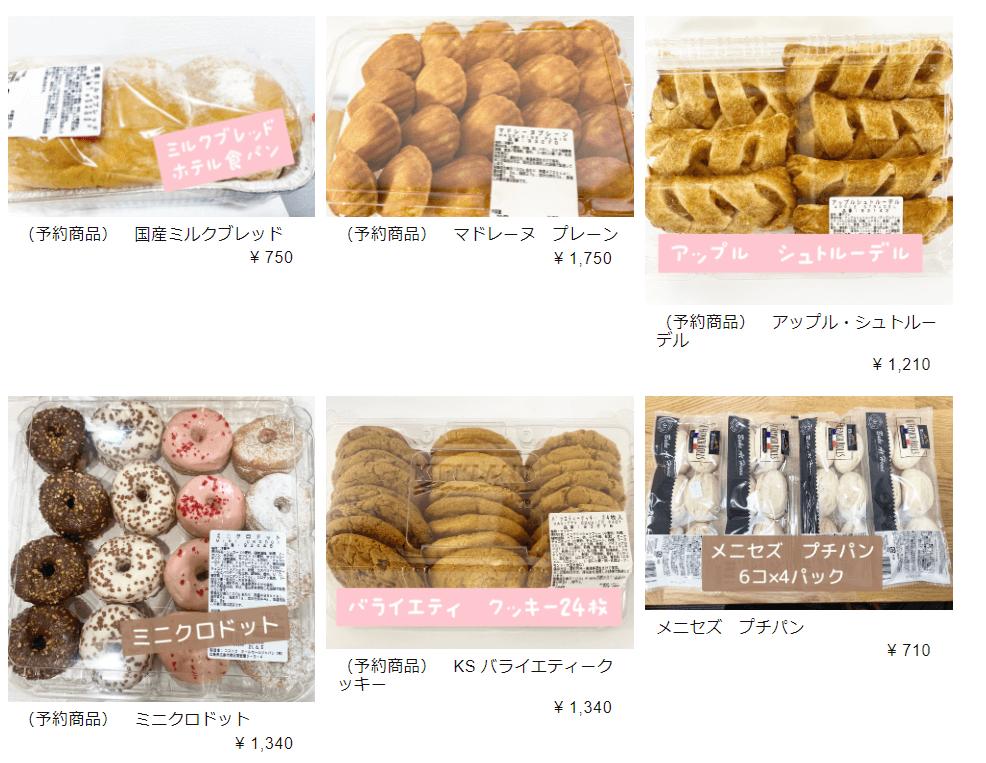 福山コストラック商品02
