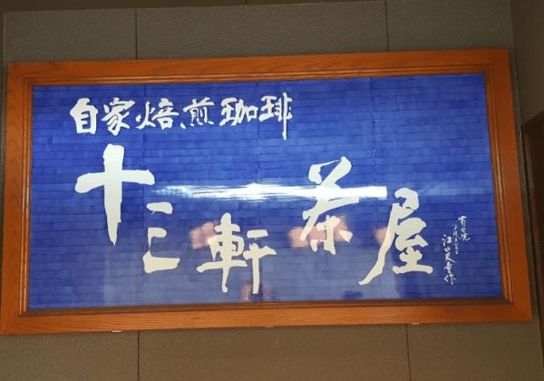 福山神辺町十三軒茶屋