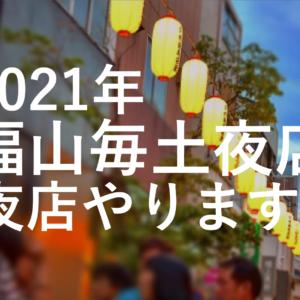 福山毎土夜店2021