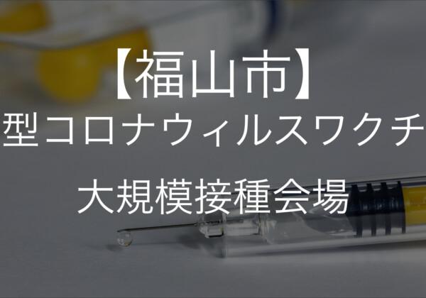 福山コロナ接種予防