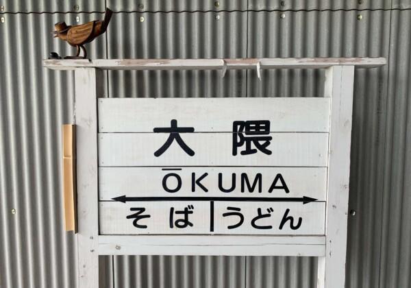 福山大隈うどんそばおしゃれ