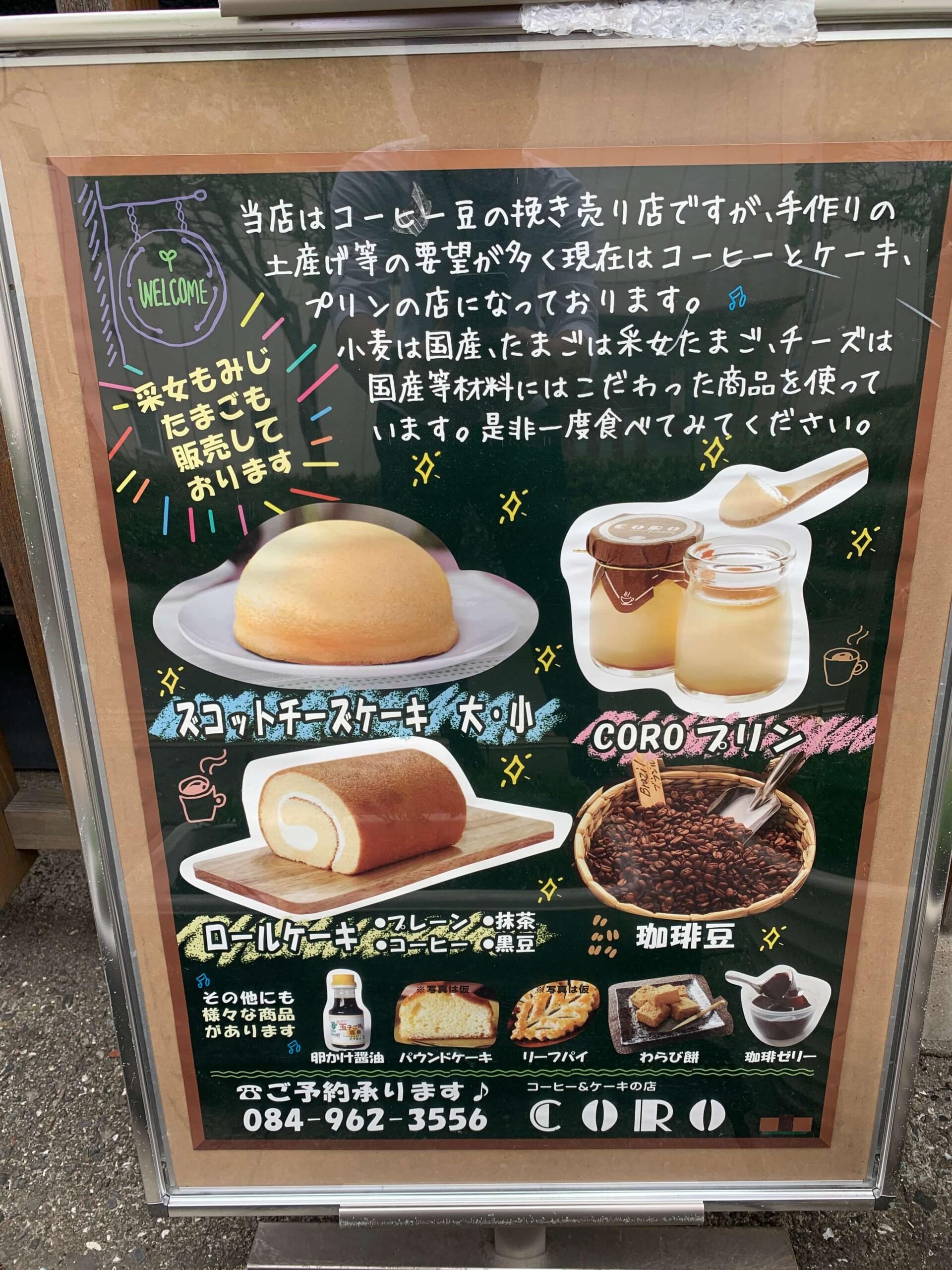 福山コーヒーショップCORO看板