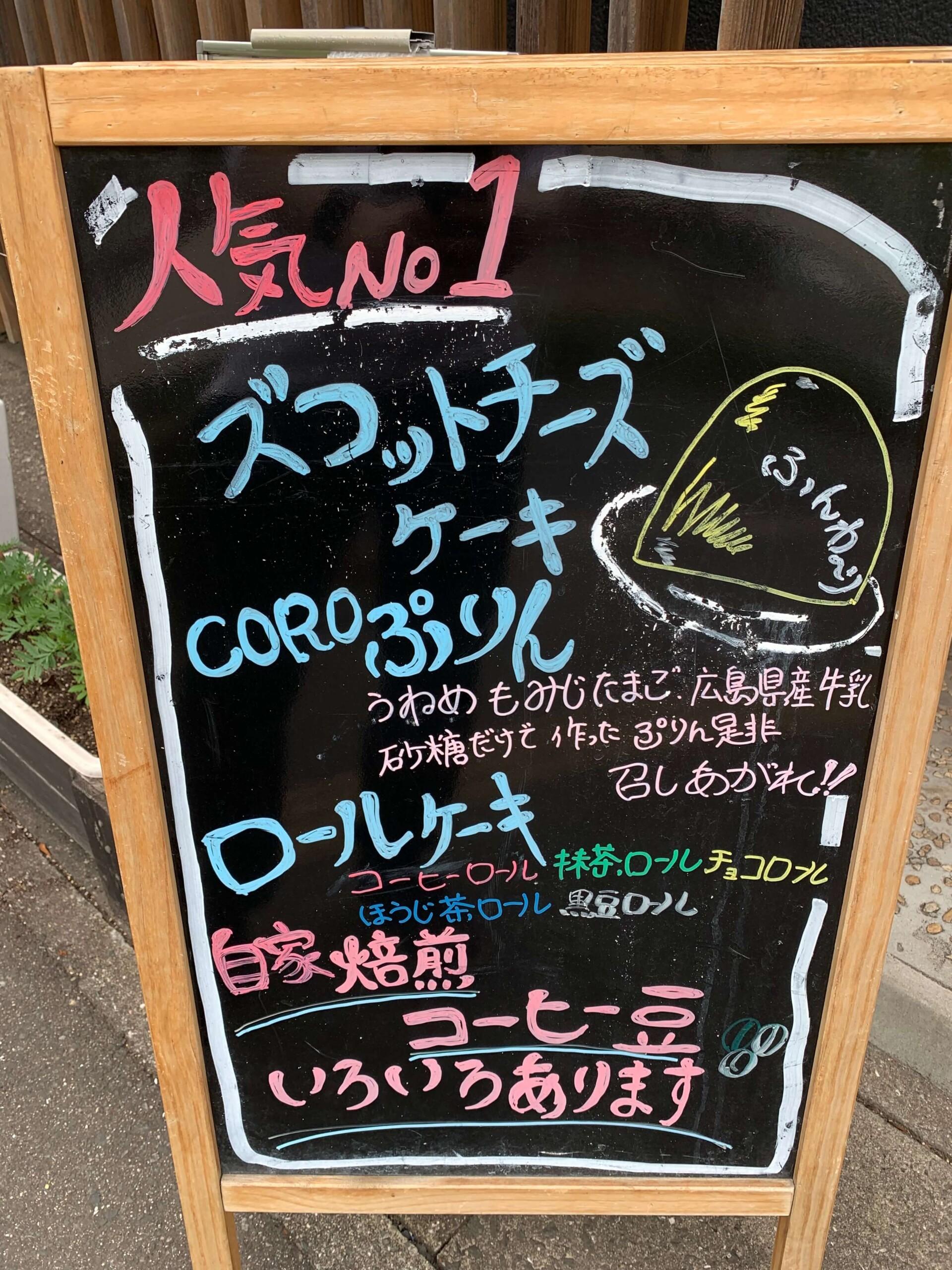福山コーヒーショップCORO看板02