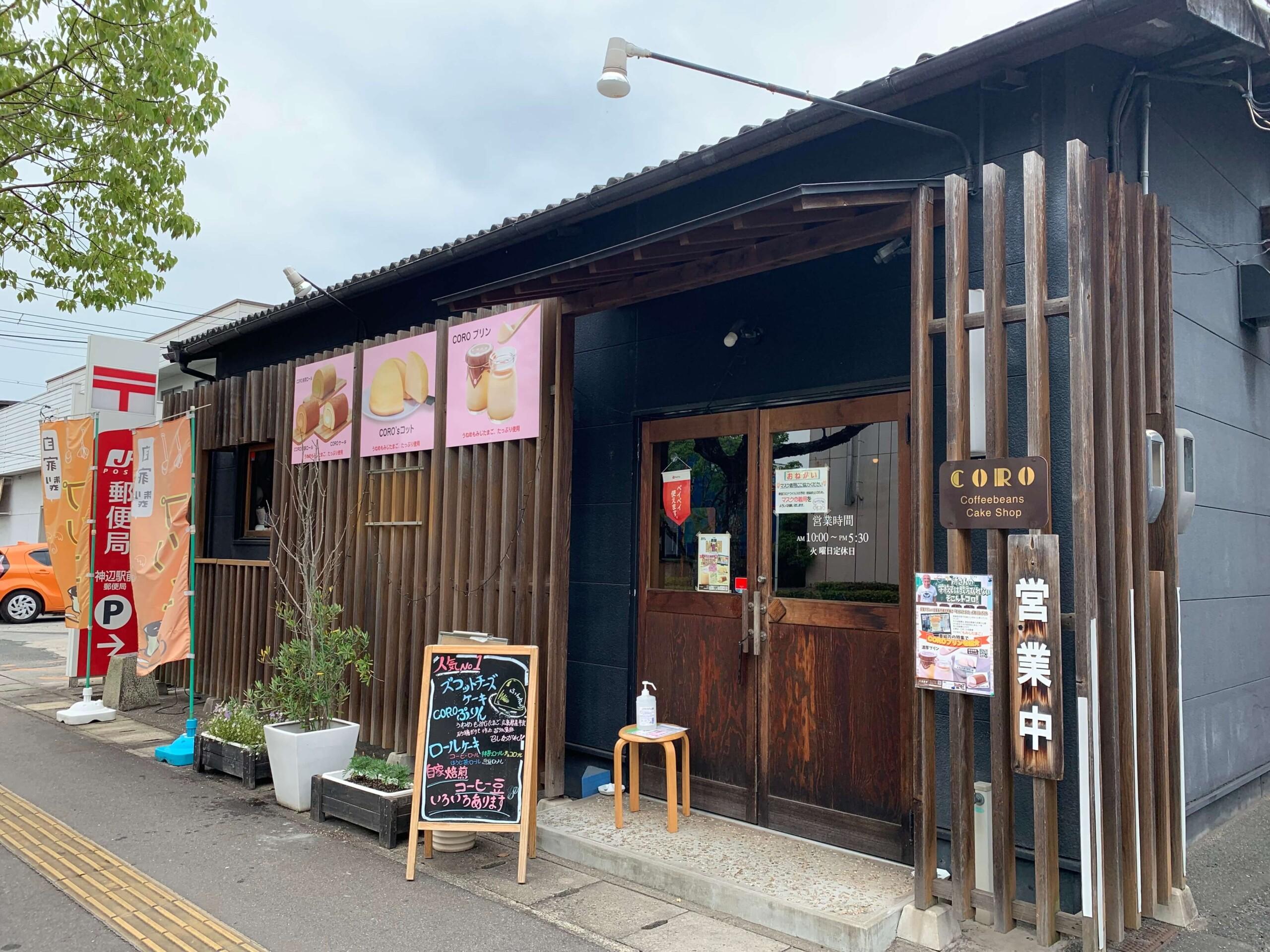 福山コーヒーショップCORO外装