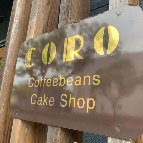 福山コーヒーショップCOROめいん看板