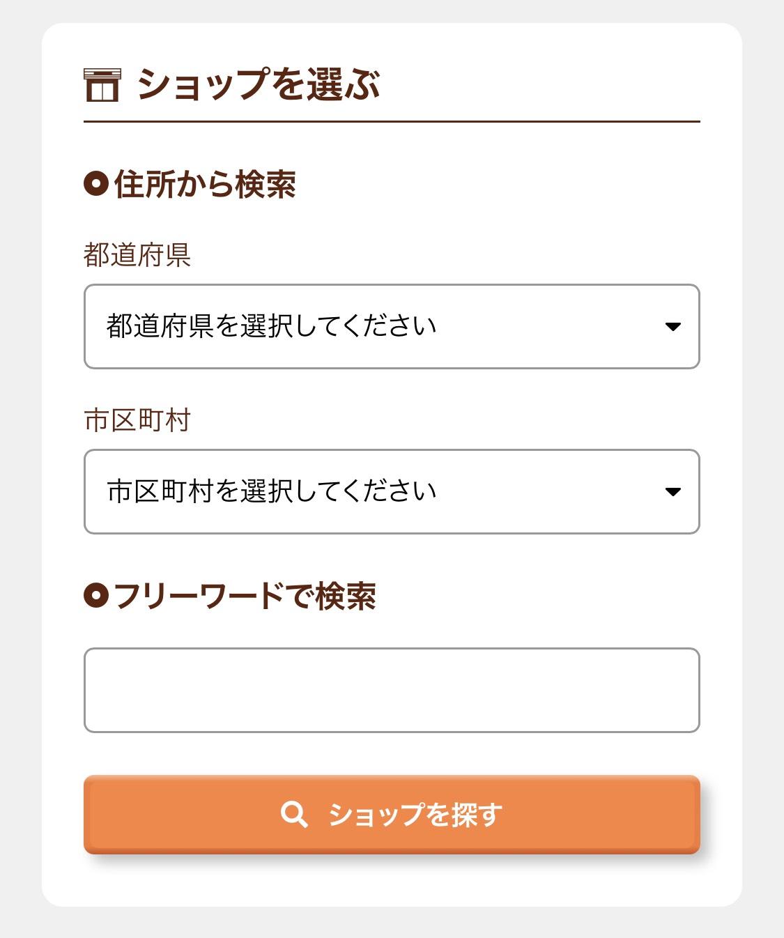 平成大学前ミスドネットオーダー02