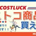 【福山限定】コストコの商品が買える!コストラック6月16日OPEN!