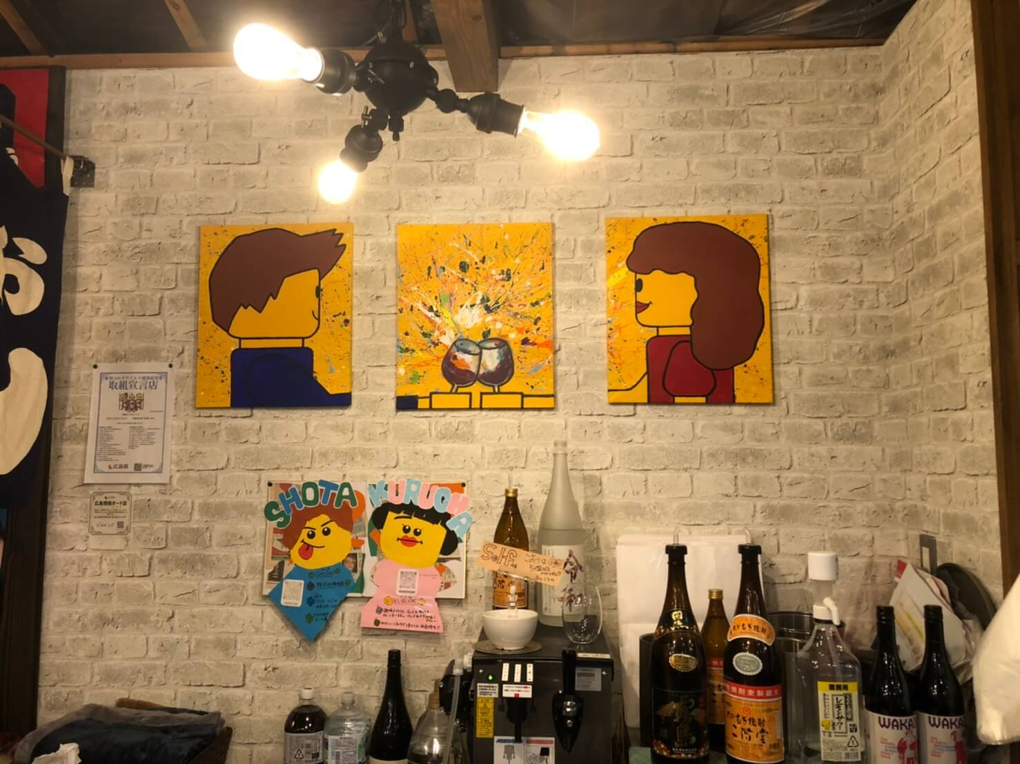 レゴ居酒屋お店