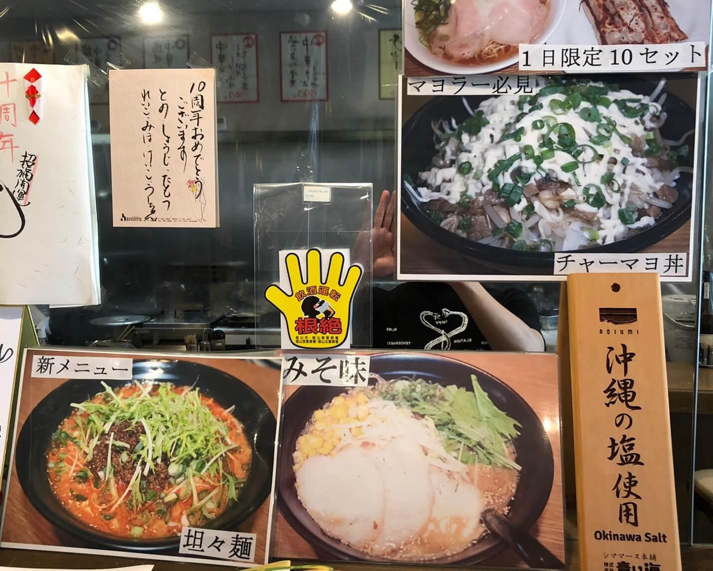 丸忠商店メニュー02