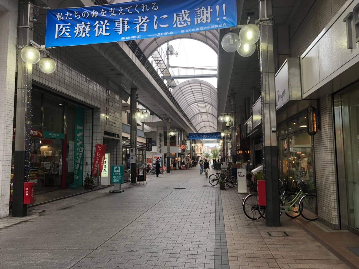 福山商店街