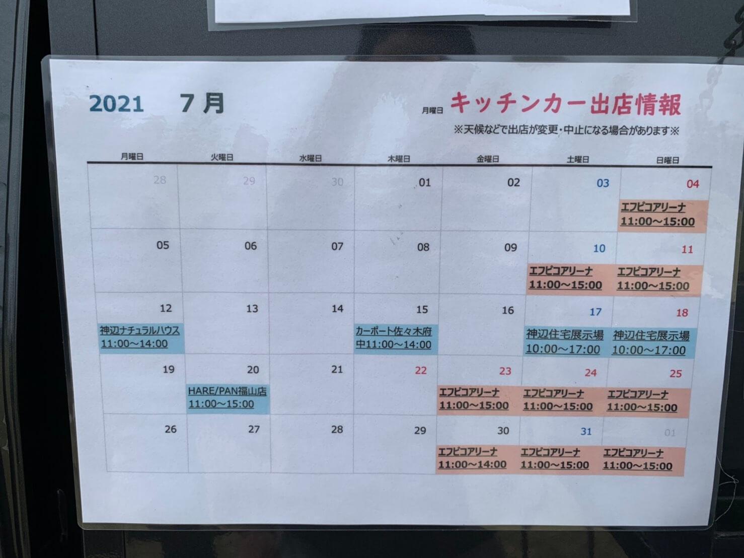 tsujino7月のスケジュール