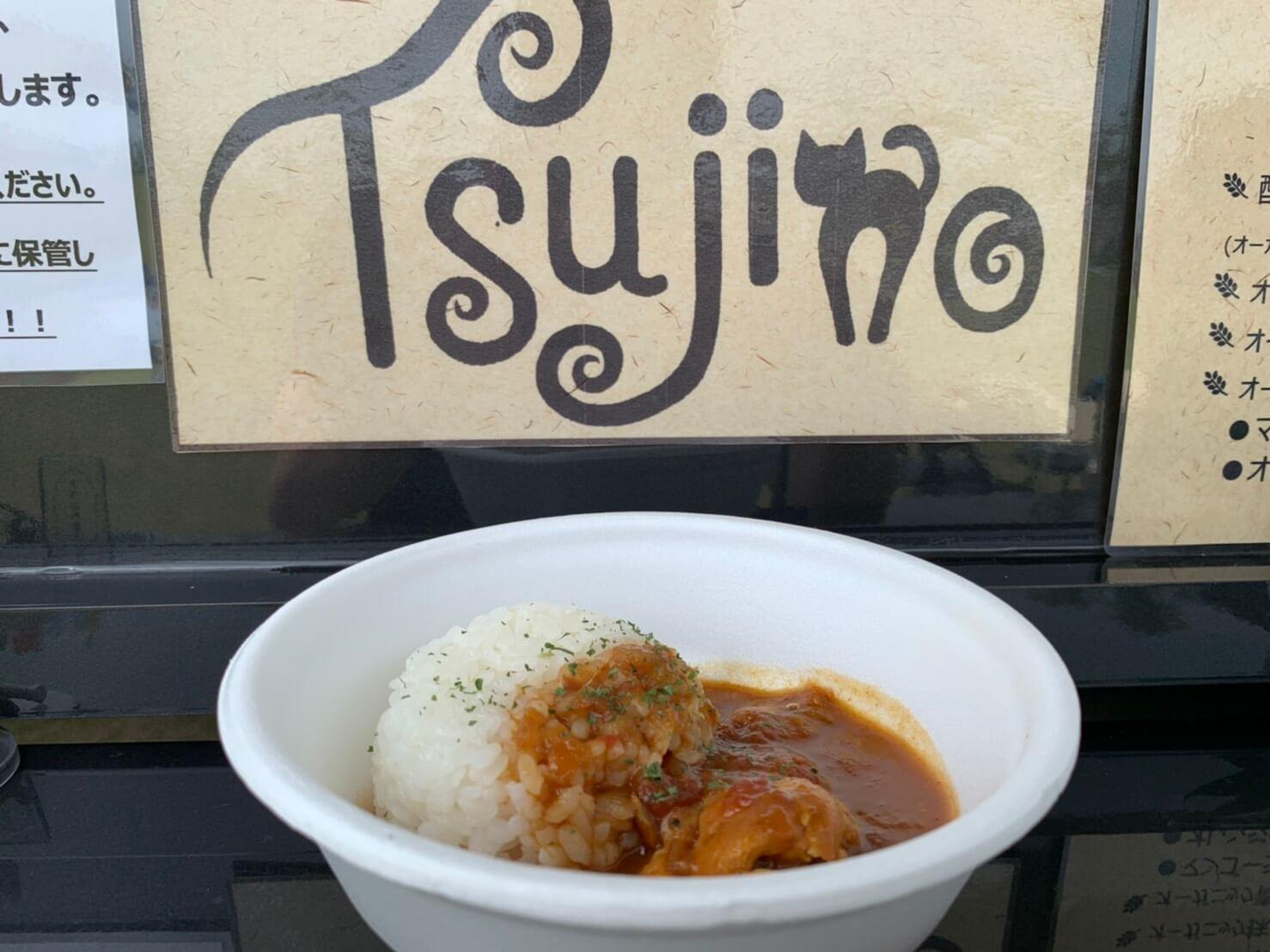 Tsujinoトマトチキン煮込みカレー