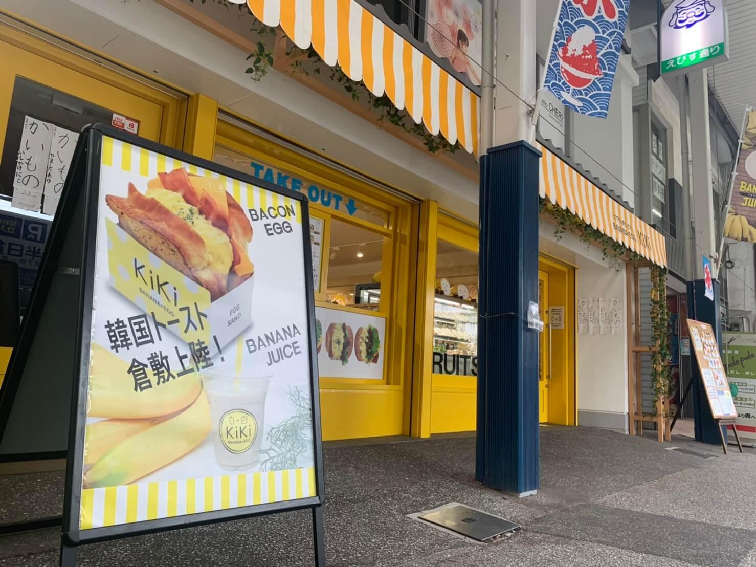 幸せの黄色いお店