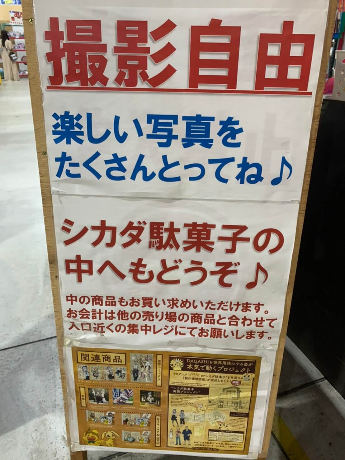 日本一のだがし売場撮影自由