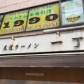 【ブログ】「尾道ラーメン一丁」
