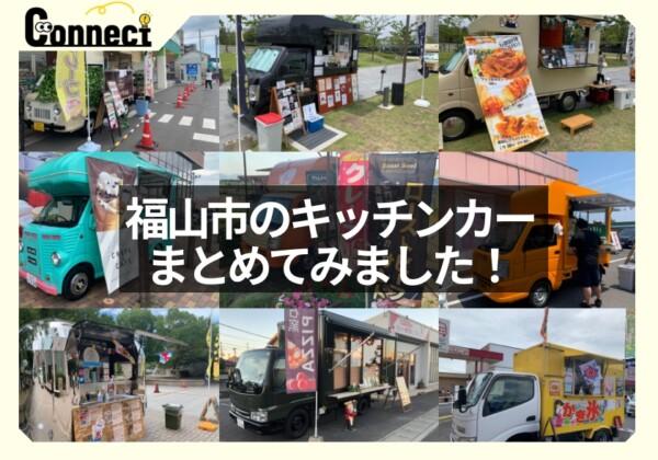 福山市のキッチンカー