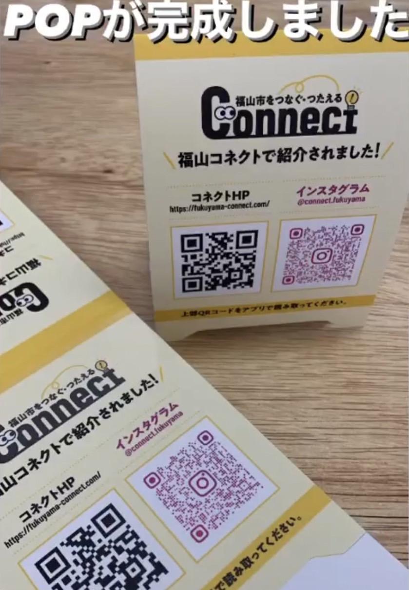 福山コネクトのPOP